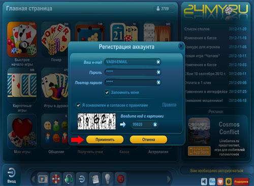 Играть во дурака онлайн