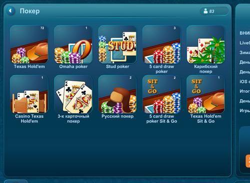 кости без бесплатно играть регистрации онлайн покер